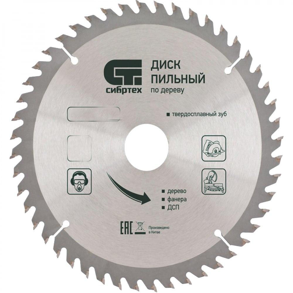 Купить Пильный диск по дереву (250х32 мм; 48t) сибртех 732667