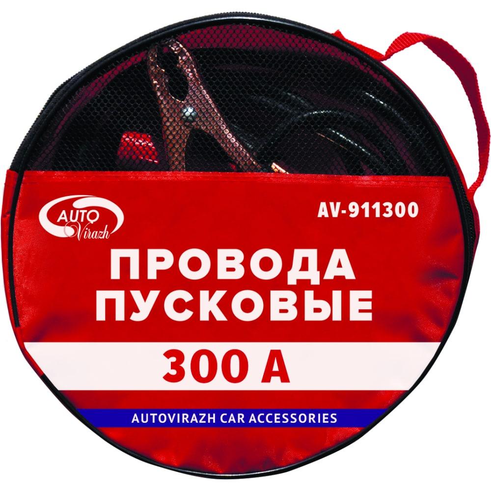 Пусковые провода, 300 а, в сумке