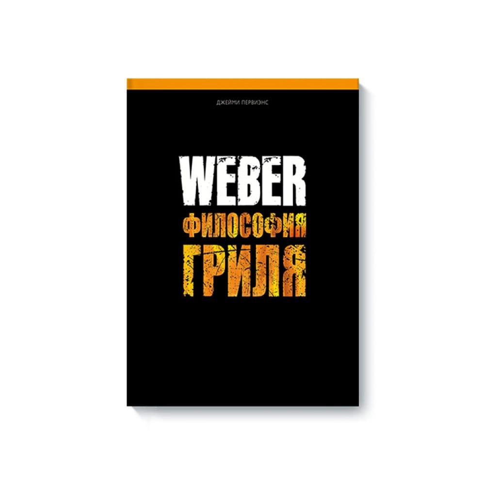 Книга рецептов weber философия гриля 577495