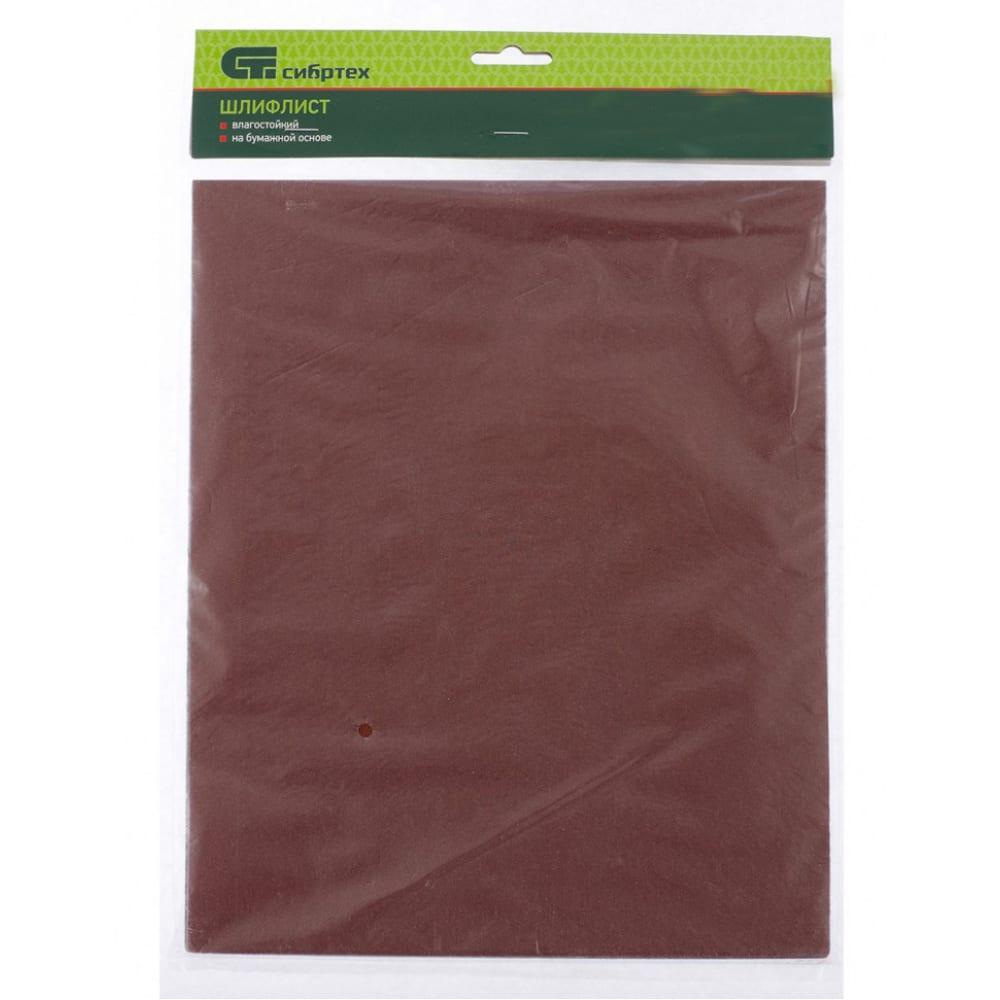 Купить Лист шлифовальный на бумажной основе (10 шт; 230х280 мм; p 320) сибртех 756167