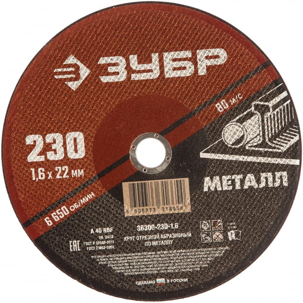 Купить Круг отрезной абразивный по металлу (230х22.2 мм; 1.6 мм) для ушм зубр 36300-230-1.6
