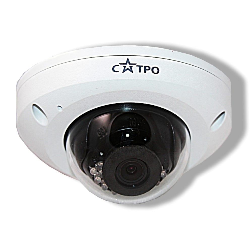 Антивандальная купольная ip видеокамера сатро vc ndv40f