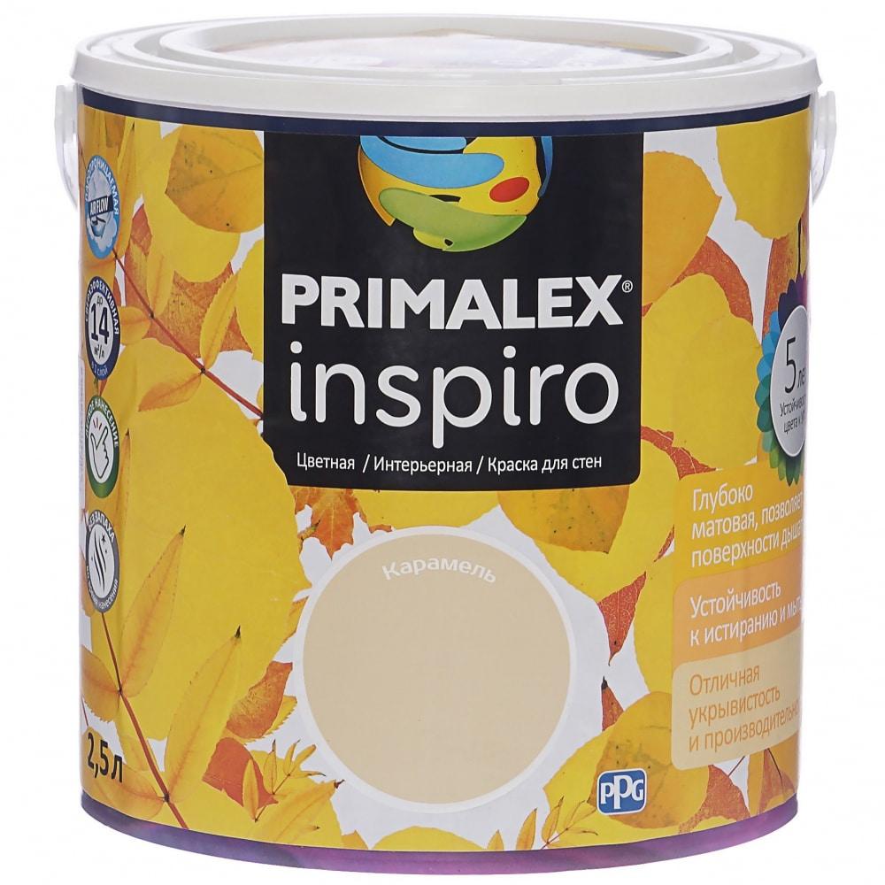 Краска primalex inspiro карамель 420107