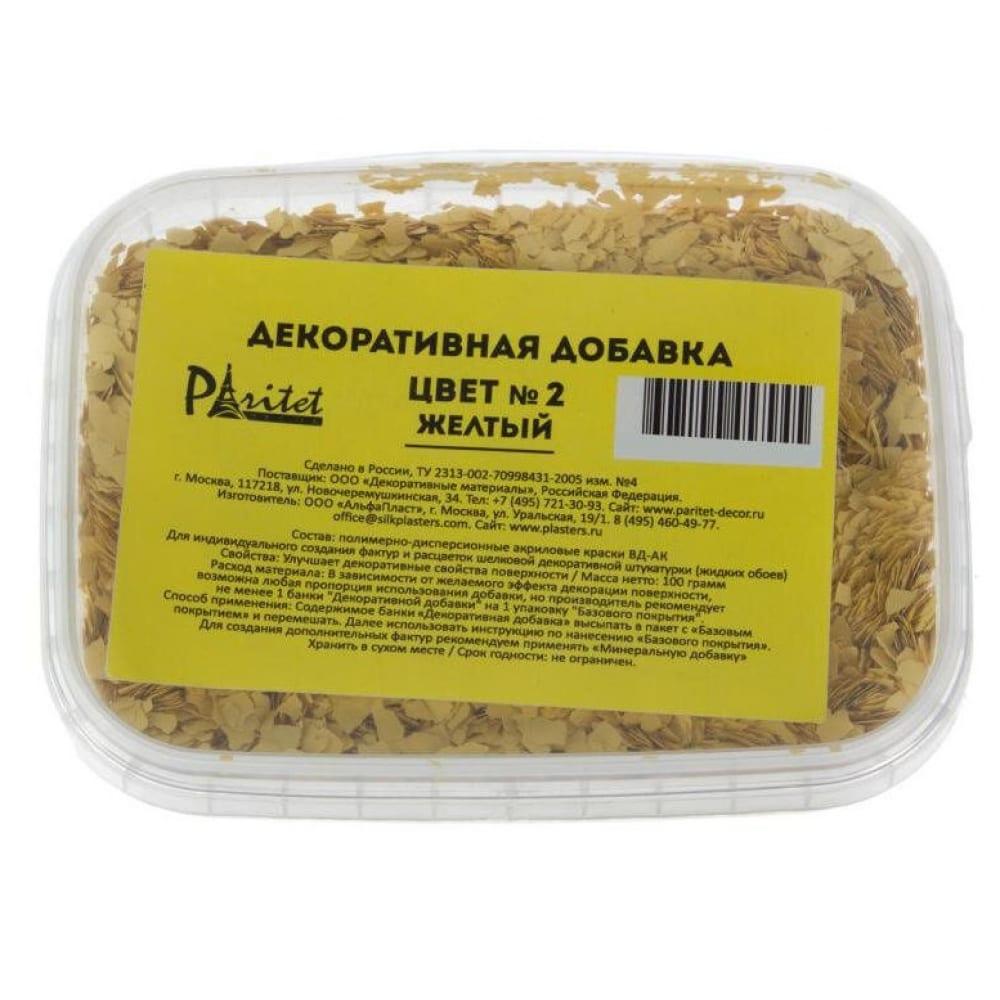 Купить Декоративная добавка №2 (желтый; 100 г) paritetpdlw-s2