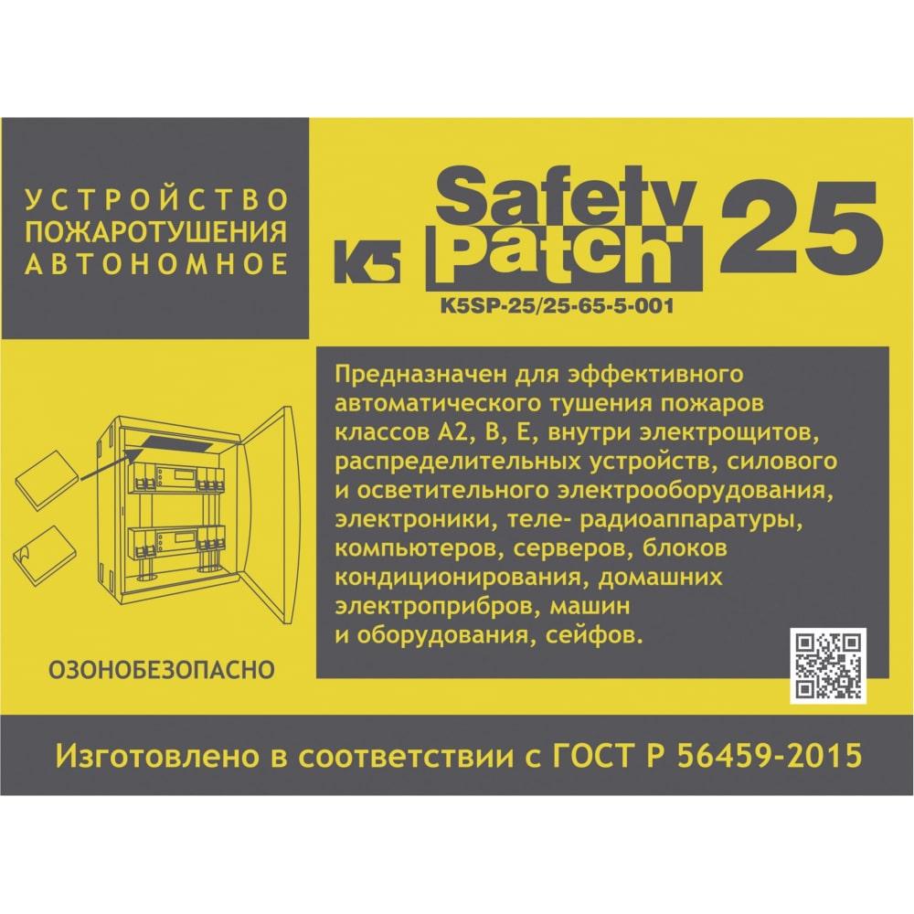 Автономное устройство пожаротушения k5 safety patch