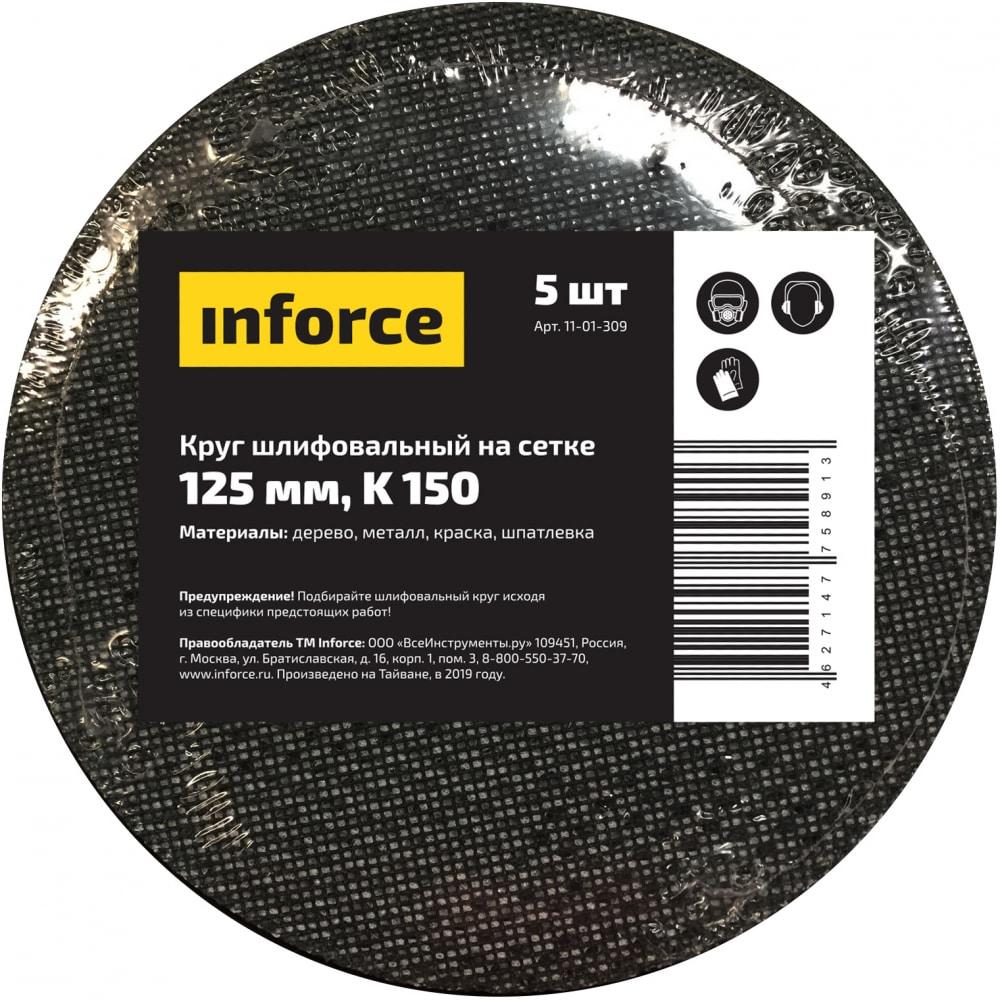 Круг шлифовальный на сетке (5 шт; 125 мм, k 150) inforce 11-01-309  - купить со скидкой