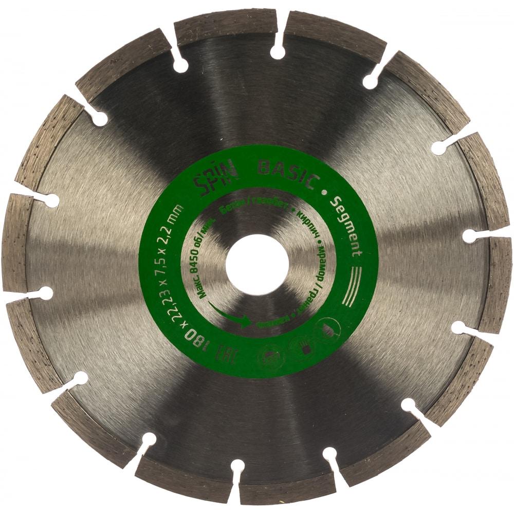 Купить Диск алмазный сегментная кромка (180х22.23х7.5x2.2 мм; сухой рез) spin 651822