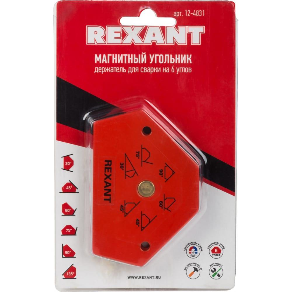 Купить Угольник-держатель магнитный для сварки rexant 12-4831