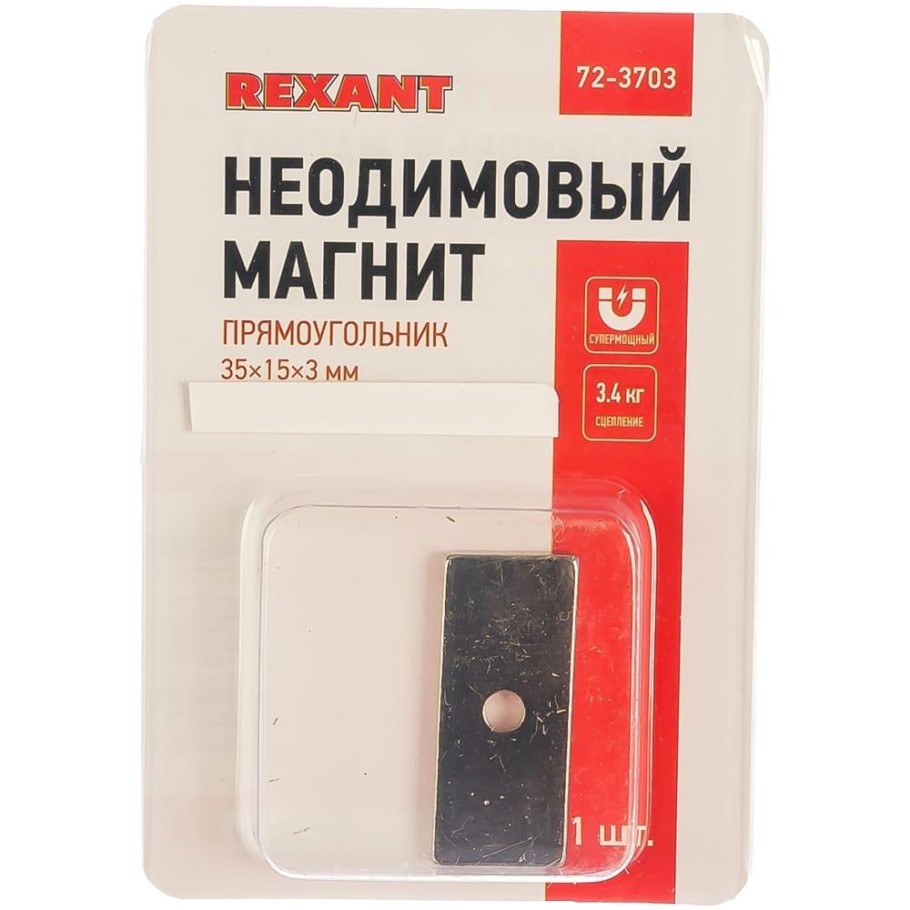 Неодимовый магнитный прямоугольник rexant 72 3703
