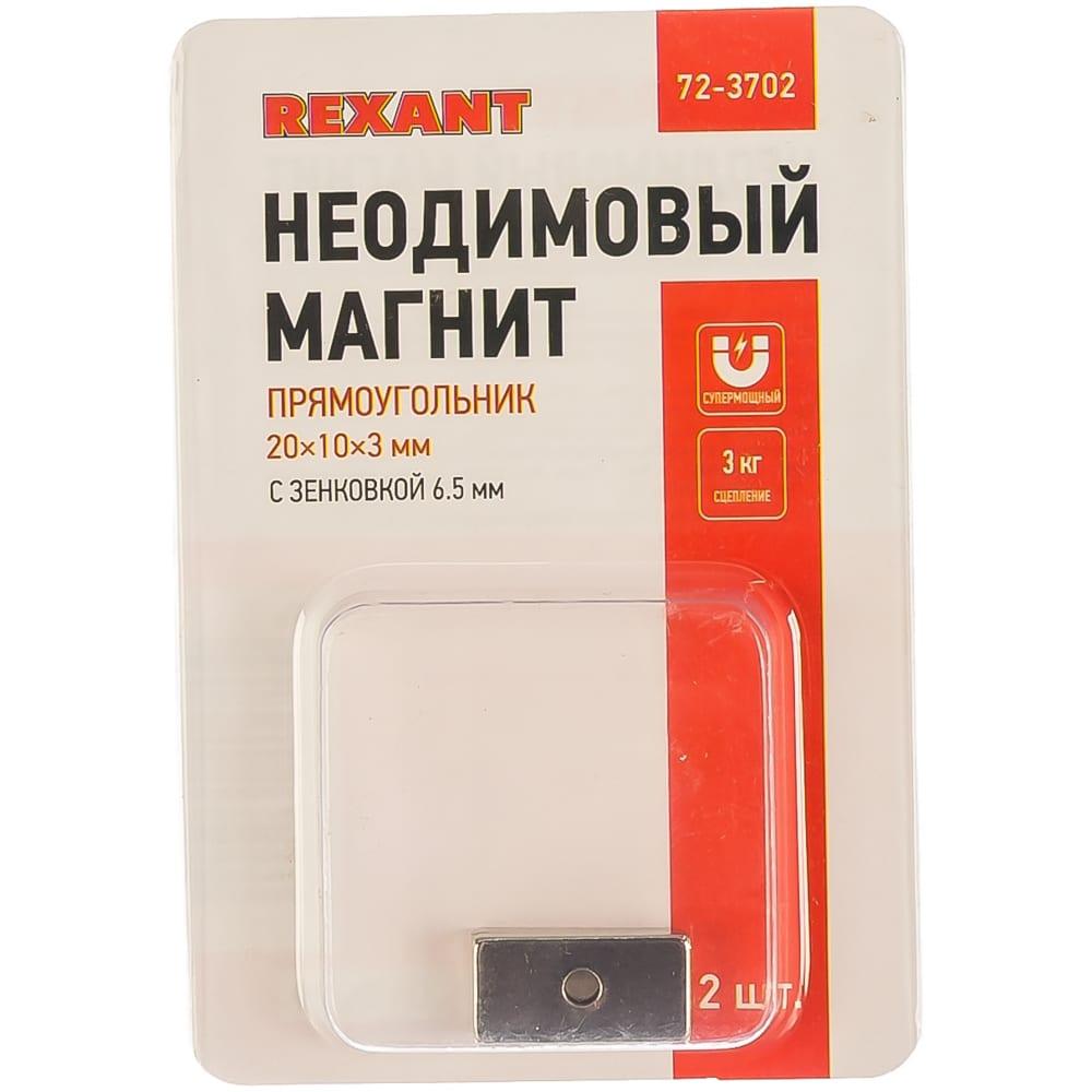 Неодимовый магнитный прямоугольник rexant 72 3702
