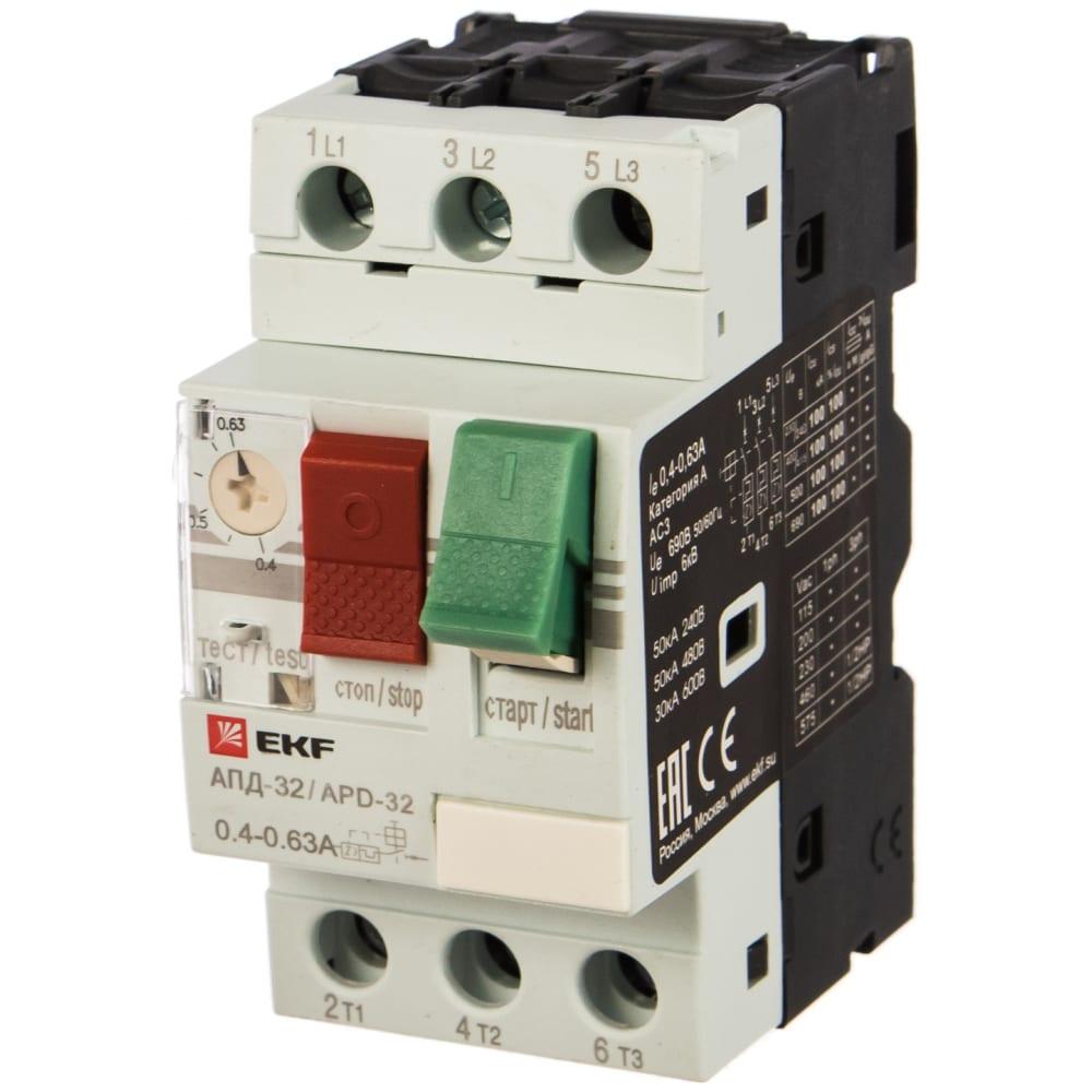 Купить Автоматический выключатель для защиты электродвигателей ekf апд32 0.4-0.63а apd2-0.4-0.63