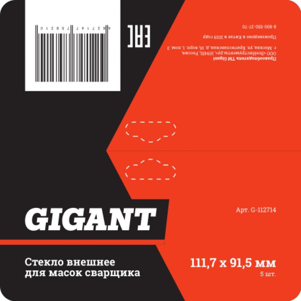 Купить Стекло внешнее (1 шт; 111.7х91.5 мм) для масок сварщика gigant g-112714