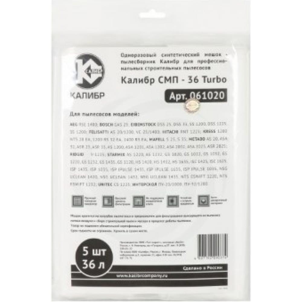 Купить Мешки пылесборники смп-36 turbo для профессиональных пылесосов, до 36 л, 5 шт. калибр 00000067211