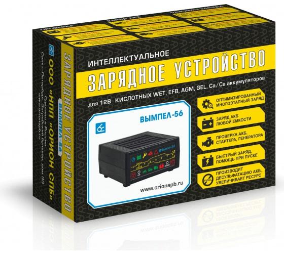 Интеллектуальное зарядное устройство Вымпел-56, с диагностикой АКБ, стартера, генератора, 20А/ 2104 2