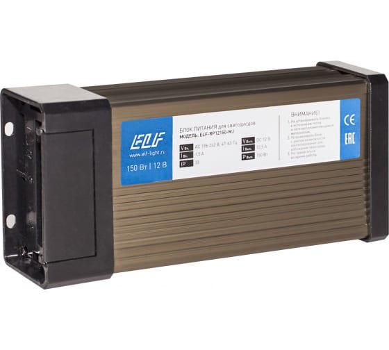 Уличный блок питания ELF дождезащитный 12В, 150Вт ELF-RP12150-MJ 2