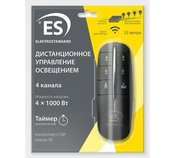 Контроллер с пультом управления Elektrostandard Y8 Черный 4 канала a040988 1