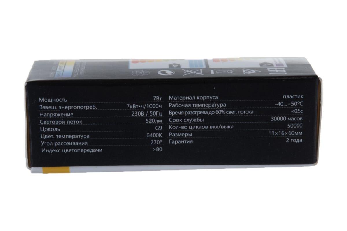 Светодиодная лампа FERON 7W 230V G9 2700K LB-431 25755