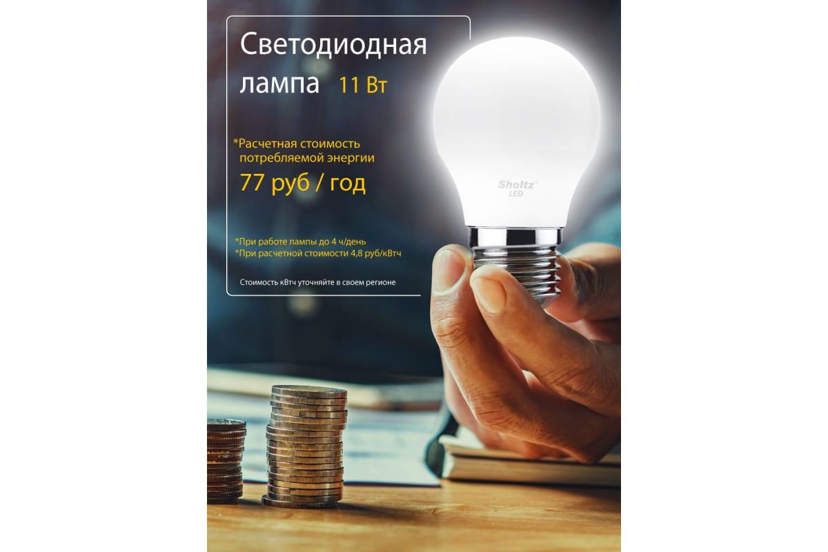 Светодиодная лампа Sholtz шар 11Вт E27 4200К G45 175-265В керамика + пластик LEB3065