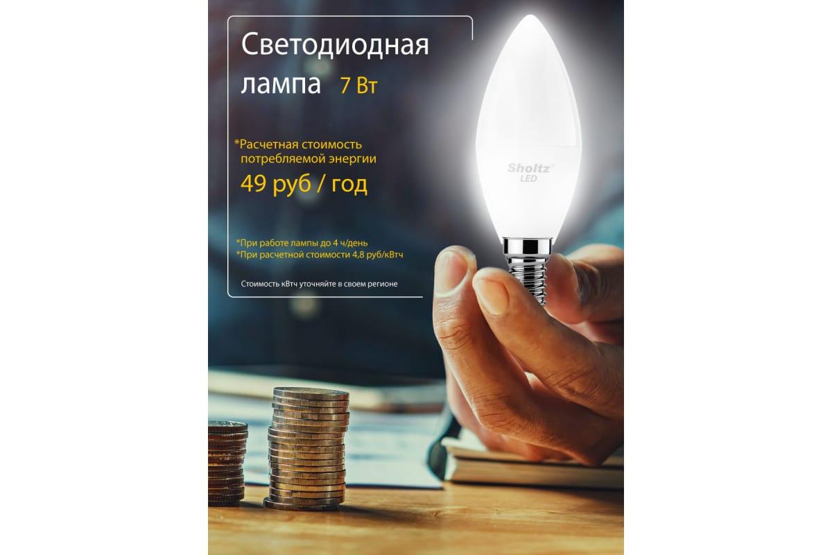 Светодиодная лампа Sholtz свеча 7Вт E14 2700К C37 220-240В пластик LEC3025