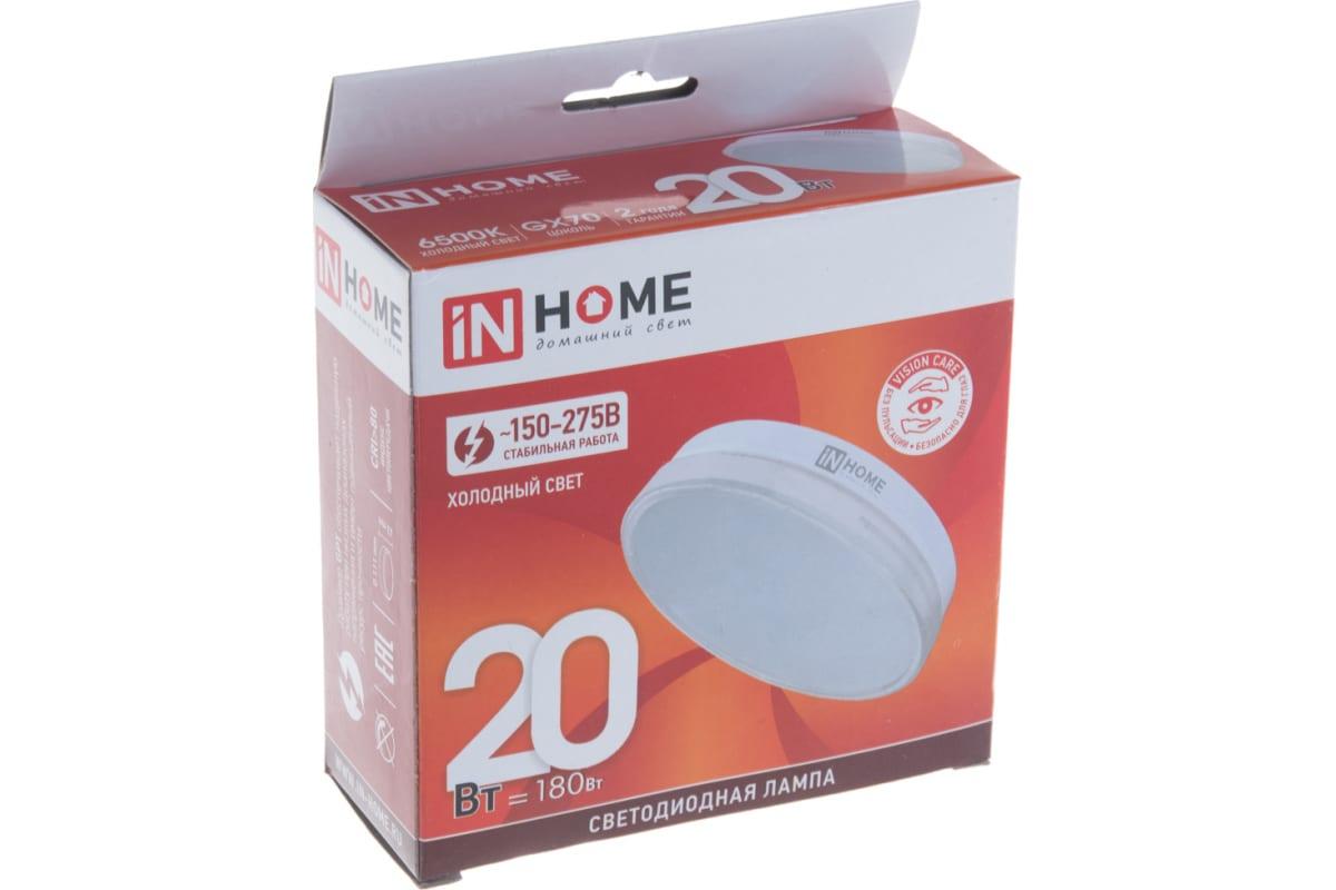 Светодиодная лампа IN HOME LED-GX70-VC 20Вт 230В 6500К 1600Лм 4690612021539