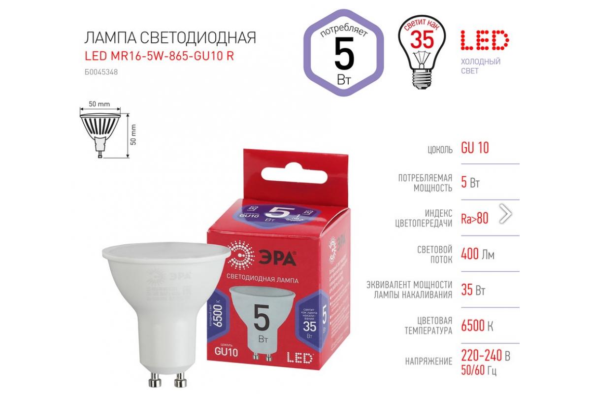 Светодиодная лампа ЭРА LED MR16 5W 865 GU10 R диод софит 5Вт холодный GU10 Б0045348