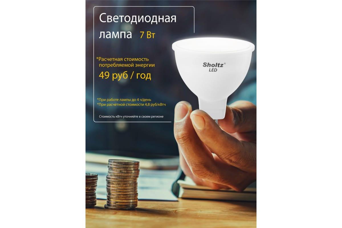 Светодиодная лампа Sholtz софит 7Вт GU5.3 2700К MR16 220-240В пластик LMR3033