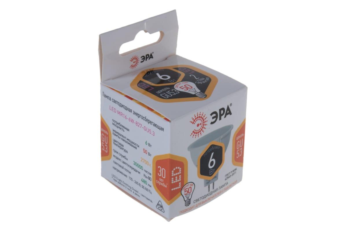 Светодиодная лампа ЭРА LED smd MR16-6w-827-GU5 3 Б0020542