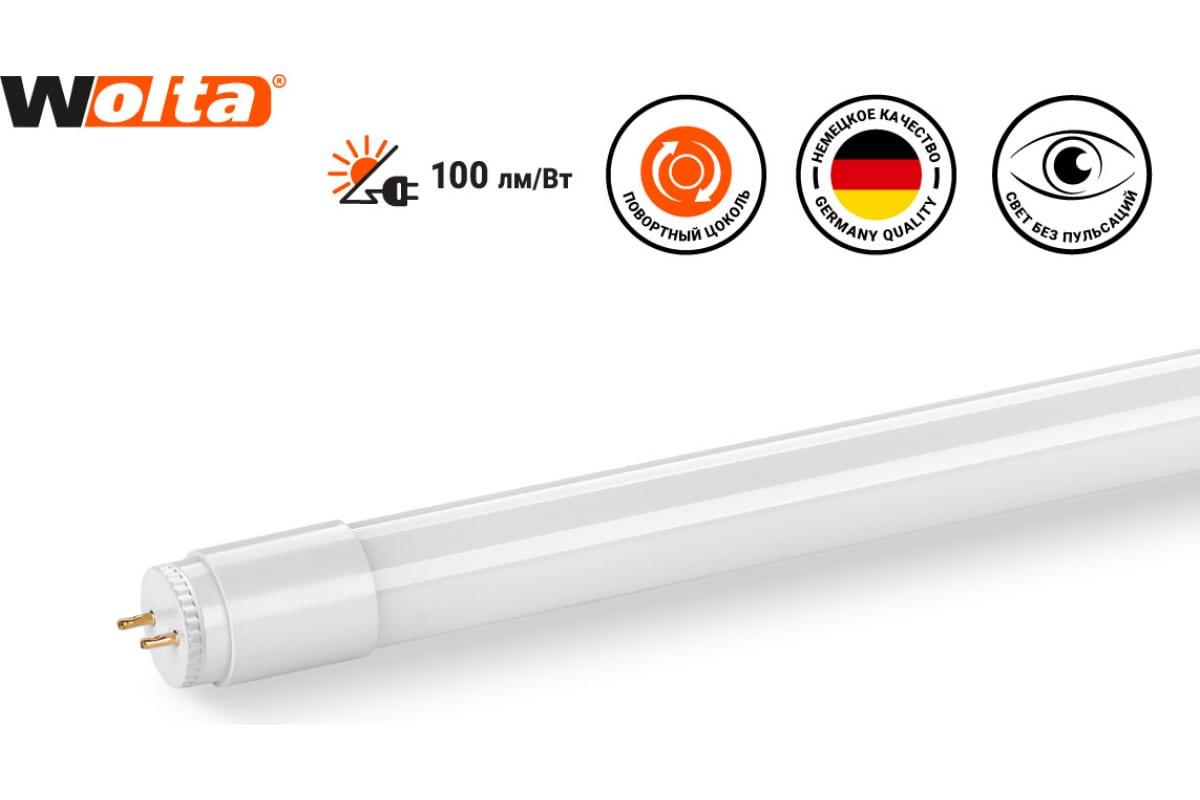 Лампа LED Wolta 4000K 25ST8-10G13-R