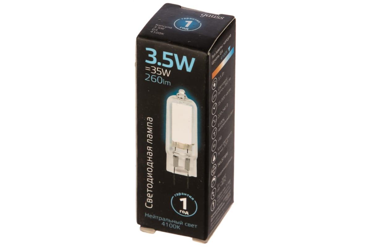 Лампа Gauss LED G4 AC220-240V 3.5W 260lm 4100K Glass 107807203
