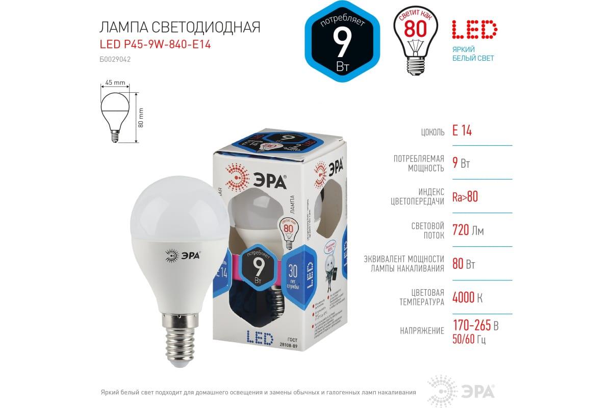 Светодиодная лампа ЭРА LED P45-9W-840-E14 диод шар нейтр Б0029042