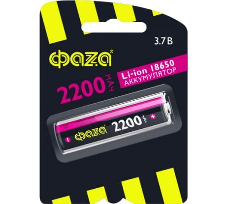 Аккумулятор ФАZА Li-Ion 18650 2200мАч BL-1 5004726 в Воронеже - купить, цены, отзывы, характеристики, фото, инструкция