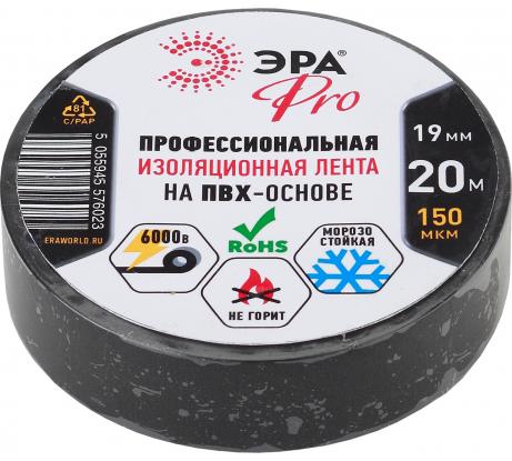 ПВХ-изолента Эра Pro Профессиональная 19х20 м 150 мкм черная Б0027917 - цена, отзывы, характеристики, фото - купить в Москве и РФ