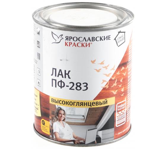 Лак ЯРОСЛАВСКИЕ КРАСКИ ПФ-283 алкидный для дерева и металла, высокоглянцевый 0,7кг 7592.4 - цена, отзывы, характеристики, фото - купить в Москве и РФ