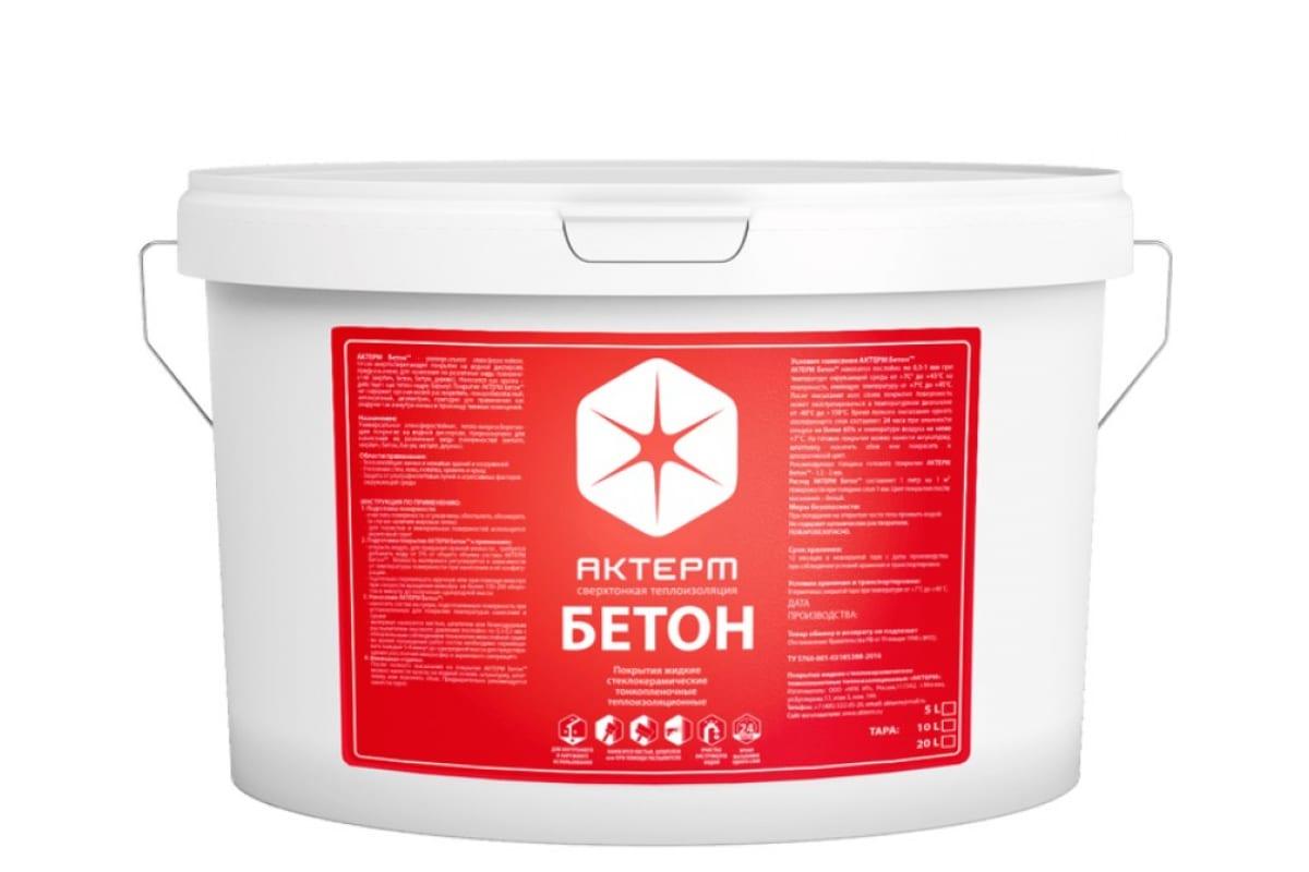 Актерм бетон жидкая теплоизоляция купить бетон нахабино купить