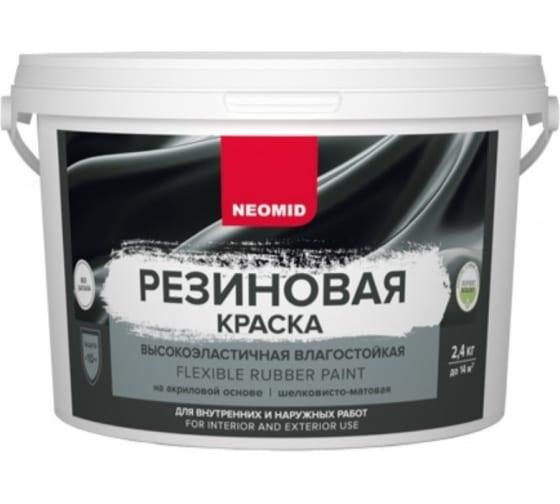 Купить резиновую краску neomid вишня 2,4 кг н-краскарез-2,4-виш в Ульяновске - цены, отзывы, характеристики, доставка, гарантия, инструкция