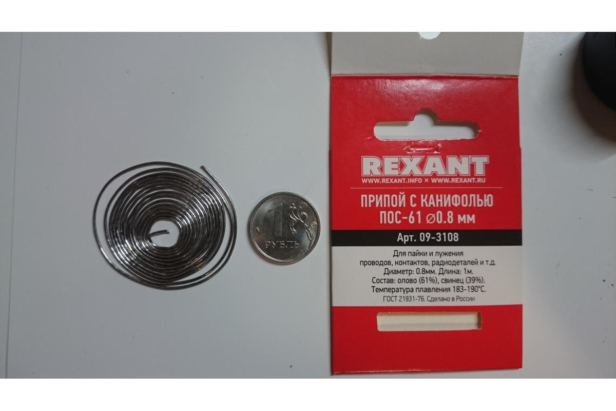 Припой с канифолью ПОС-61 (0.8 мм; спираль; 1 метр) REXANT 09-3108  2