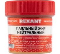 Жир паяльный НЕЙТРАЛЬНЫЙ (20 гр) REXANT 09-3665