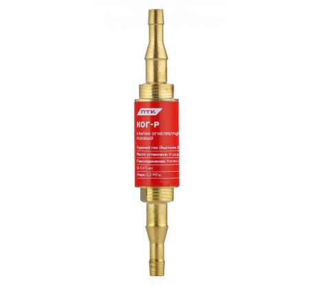 Клапан огнепреградительный газовый КОГ-Р ПТК 00000030348 в Екатеринбурге - купить, цены, отзывы, характеристики, фото, инструкция