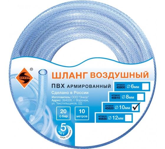 Шланг ПВХ (10 м; 10 мм; 20 бар) для воздуха Энкор 45820 - цена, отзывы, характеристики, фото - купить в Москве и РФ