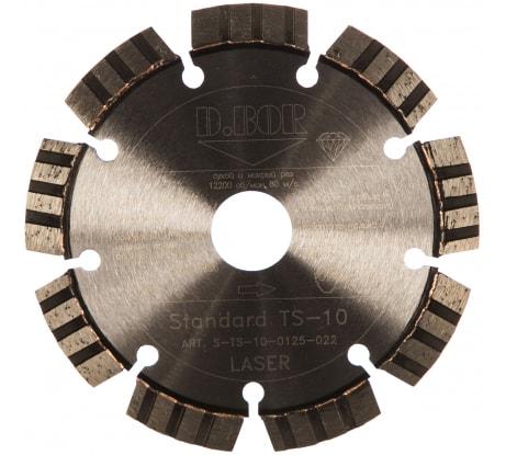 Диск алмазный Standard TS-10 (125x2.2x22.23 мм) D.BOR S-TS-10-0125-022 в Липецке - цены, отзывы, доставка, гарантия, скидки