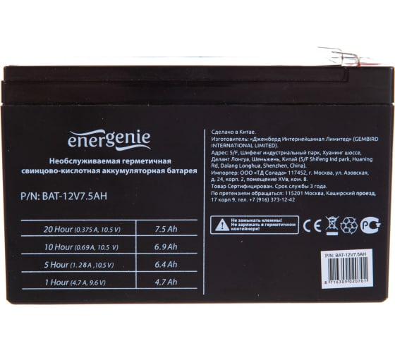 Аккумулятор для источников бесперебойного питания Energenie BAT-12V7.5AH в Краснодаре - купить, цены, отзывы, характеристики, фото, инструкция