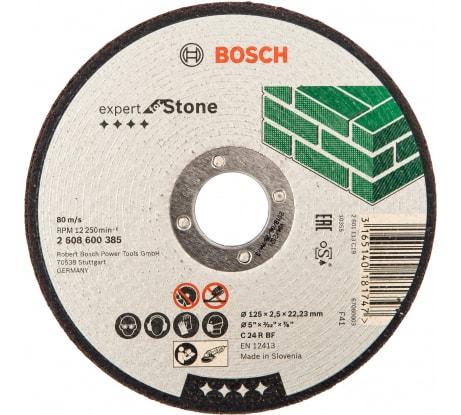 Фото отрезного диска по камню Bosch 125х22,3 мм 2.608.600.385