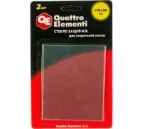 Стекло защитное поликарбонатное (2 шт; 110х90 мм; внешнее) для сварочных масок QUATTRO ELEMENTI 645-587