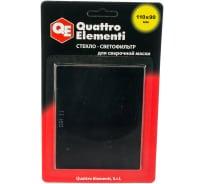 Светофильтр (110х90 мм; DIN 11) для сварочных масок QUATTRO ELEMENTI 645-594