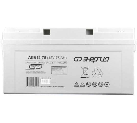 Аккумулятор Энергия АКБ 12-75 Е0201-0021 - цена, отзывы, характеристики, фото - купить в Москве и РФ