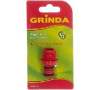 """Адаптер внутренний пластмассовый 1/2"""" Grinda 8-426315"""