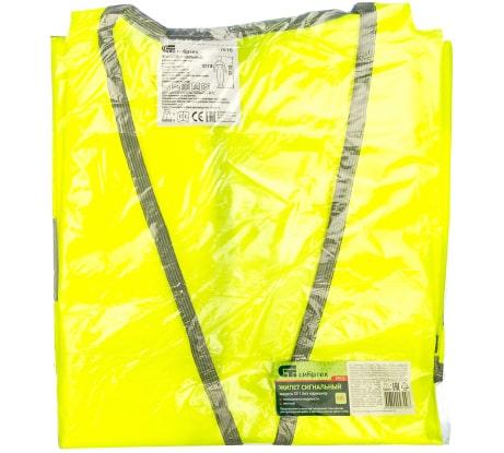 Фото сигнального жилета СИБРТЕХ желтый, размер XXL 89516
