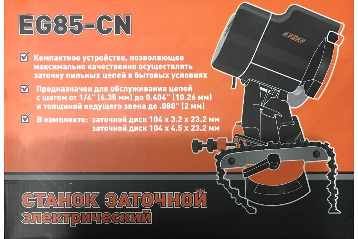 Заточной станок Rezer EG 85-CN  9