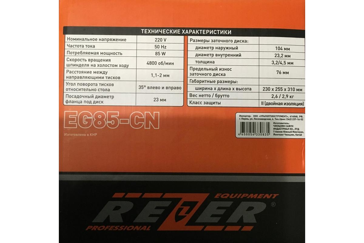 Заточной станок Rezer EG 85-CN  10