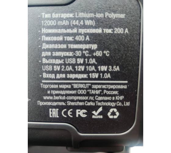 Пуско-зарядное устройство для аккумулятора BERKUT JSL-12000 3